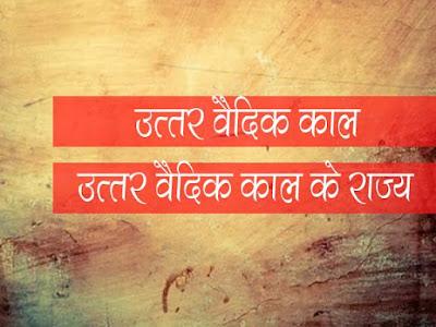उत्तरवैदिक काल की भौगोलिक सीमा |उत्तरवैदिक काल के राज्य | Uttarvedik Kal Ke Rajya
