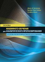 книга Джона Келлехера, Брайана Мак-Нейми и Ифе д'Арси «Основы машинного обучения для аналитического прогнозирования: алгоритмы, рабочие примеры и тематические исследования»