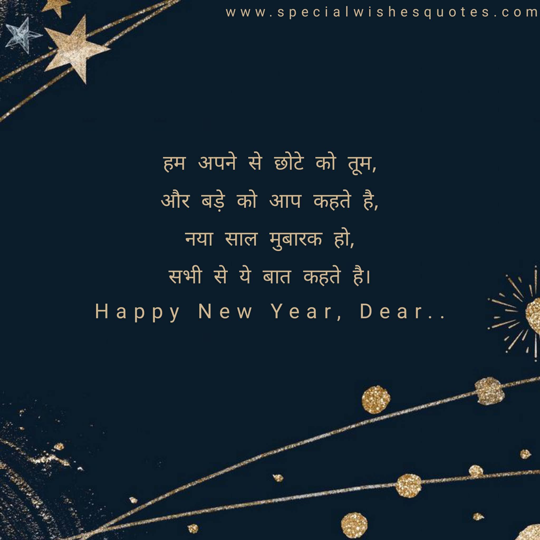 Happy New Year Shayari in Hindi for Friends and Family,