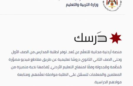 منصة أردنية مجانية للتعلّم عن بُعد من الصف الأول وحتى  الثانوي