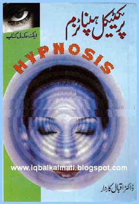 Practical Hypnotism In Urdu Book by Dr. Iqbal Kardar