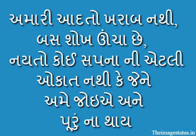 Attitude Quotes In Gujarati
