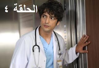 مسلسل الطبيب المعجزة الحلقة 4 Mucize Doktor كاملة مترجمة للعربية