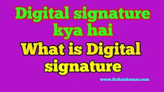 Digital signature kya hai fayda in hindi