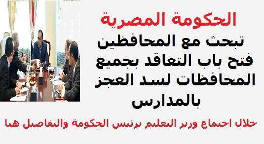 الحكومة المصرية تبحث مع المحافظين فتح باب التعاقد الجديد لسد العجز بمدارس المحافظات