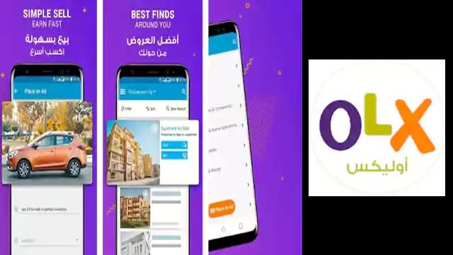 تحميل تطبيق اندرويد OLX Arabia البيع و الشراء