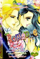 ขายการ์ตูนออนไลน์ Romance เล่ม 317