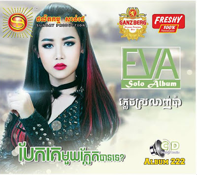 Sunday CD Vol 222 || Eva Solo Full Album