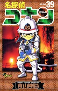 名探偵コナン コミック 第39巻 | 青山剛昌 Gosho Aoyama |  Detective Conan Volumes
