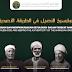 Masyyakhah Tarekat Ahmadiah Idrisiah Asia Tenggara