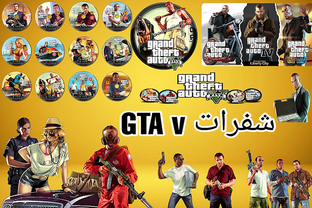 تحميل GTA V