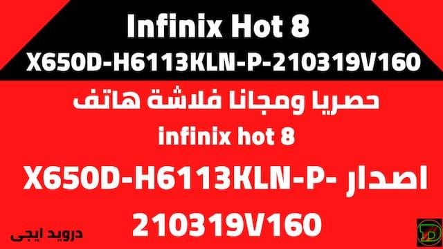 حصريا ومجانا فلاشة هاتف infinix hot 8 اصدار X650D-H6113KLN-P-210319V160