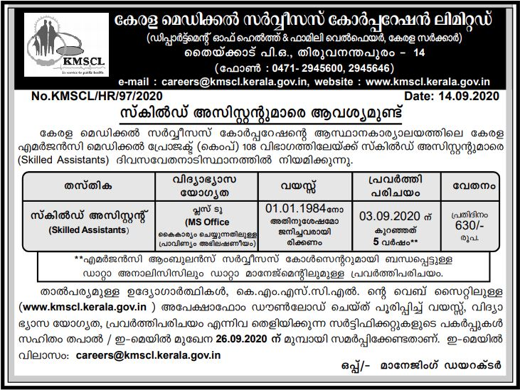 KMSCL Recruitment 2020│Skilled Assistant Vacancies