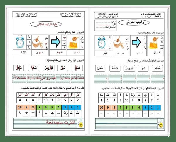 واجب منزلي في اللغة العربية مرفق بالحل للأولى ابتدائي