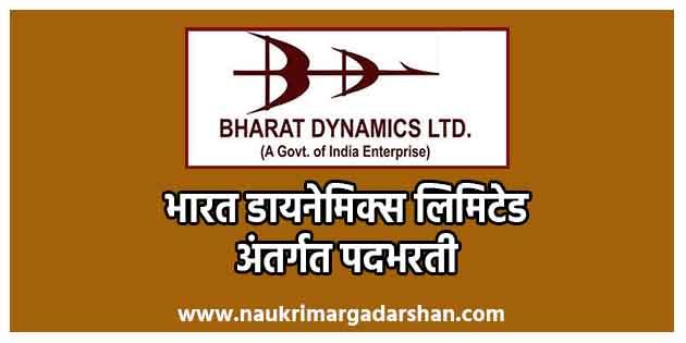 Bharat Dynamics Limited Vacancies 2021