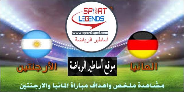 مشاهدة ملخص واهداف مباراة المانيا والارجنتين