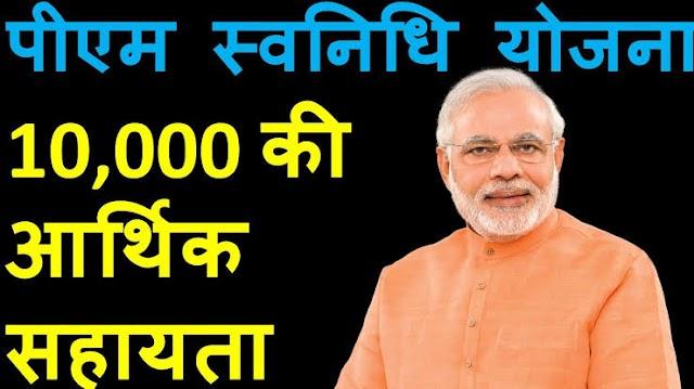 PM Swanidhi Yojana | स्ट्रीट वेंडर्स लाभ उठाए छोटी दुकान चलाने वालों के लिए रुपए 10000 लोन की योजना
