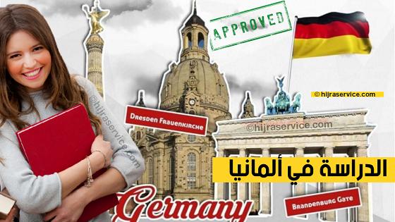 فيزا الدراسة في المانيا، فيزا الدراسة في ألمانيا من مصر،  الأوراق المطلوبة للفيزا الدراسية في ألمانيا،  شروط السفر إلى ألمانيا للدراسة،  فيزا دراسة اللغة في ألمانيا،  الاوراق المطلوبة للفيزا الدراسية في ألمانيا،  شروط الدراسة في ألمانيا،  الدراسة في ألمانيا 2021  فيزا ألمانيا للسوريين، فيزا شنغن.