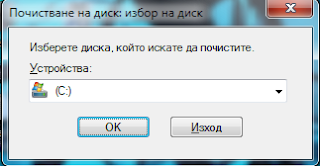 cleanmgr, избор на диск
