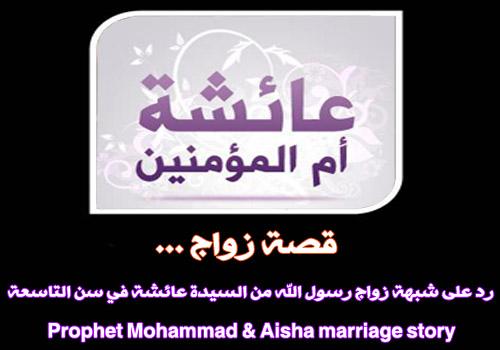 مخـتارات من الفتاوى الاسلامـية المعـاصرة دراسة سن عائشة رضي الله عنها عند الزواج كم كان سنها عند الزواج