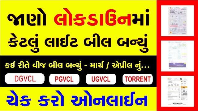 गुजरात में बिजली बिल की ऑनलाइन जांच और भुगतान कैसे करें - पढ़े यहाँ