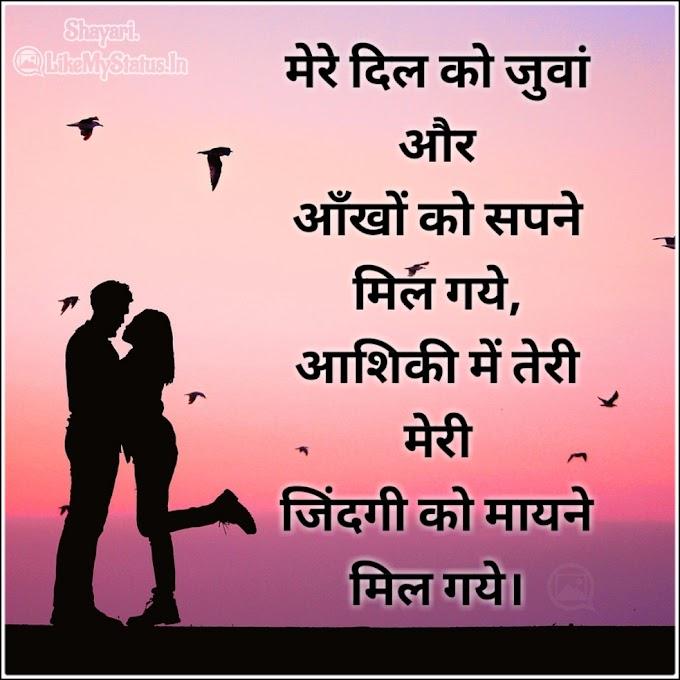मेरे दिल को जुवां और आँखों | Hindi Love Shayari