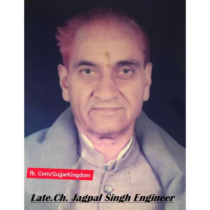 स्वः चौः जगपाल सिंह इंजीनियर (गुर्जर) (पूर्व विधायक व मंत्री हरियाणा सरकार व पूर्व अध्यक्ष अखिल भारतीय गुर्जर महासभा )