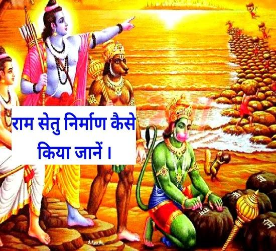 राम सेतु का निर्माण इस प्रकार से किया गया था