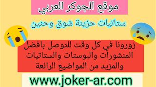 ستاتيات حزينة شوق وحنين 2019 - الجوكر العربي