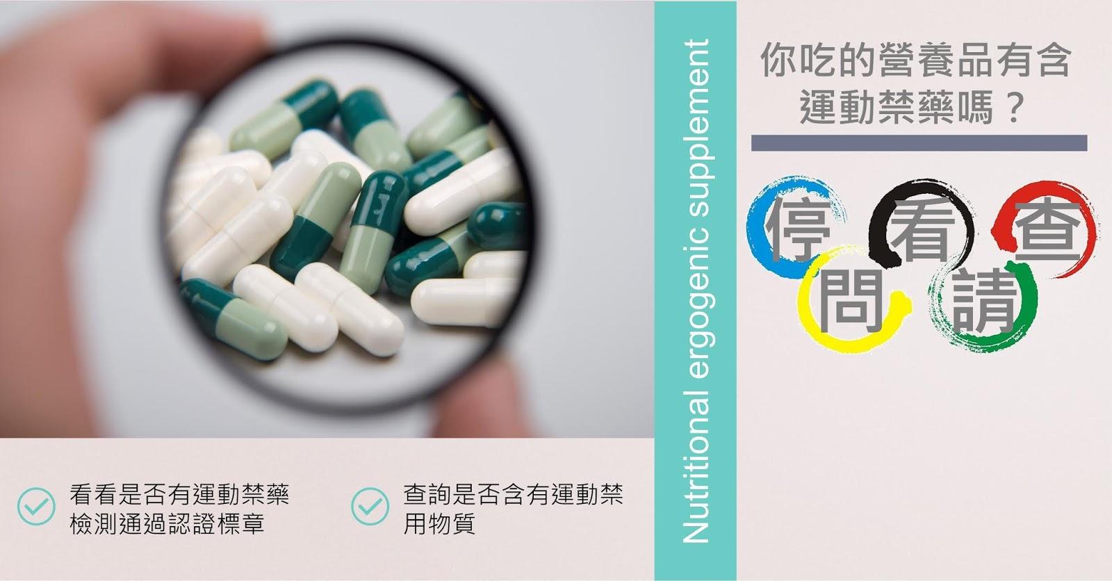 曾怡鈞 運動營養師: 如何查詢自己吃的營養品是否含有運動禁藥?