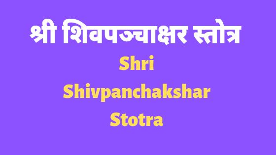 श्री शिवपञ्चाक्षर स्तोत्र | Shri Shivpanchakshar Stotra |