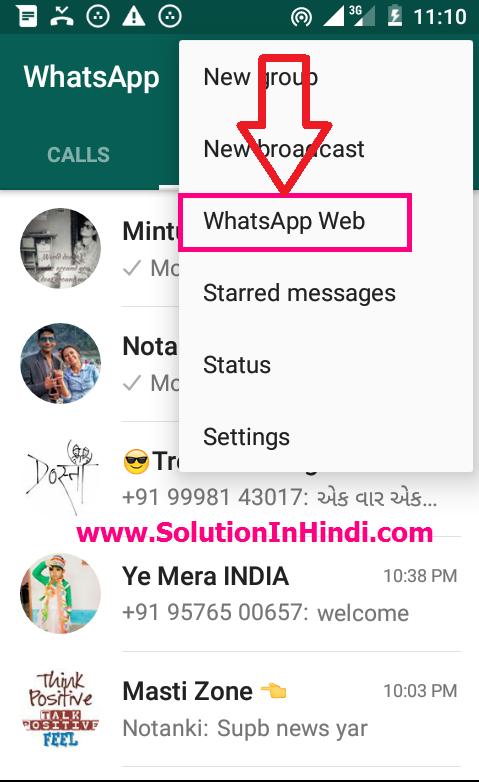 computer me whatsaap use ke liye whatsaap web par click kare