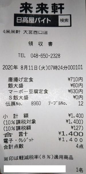 未来軒 大宮西口店 2020/8/11 飲食のレシート