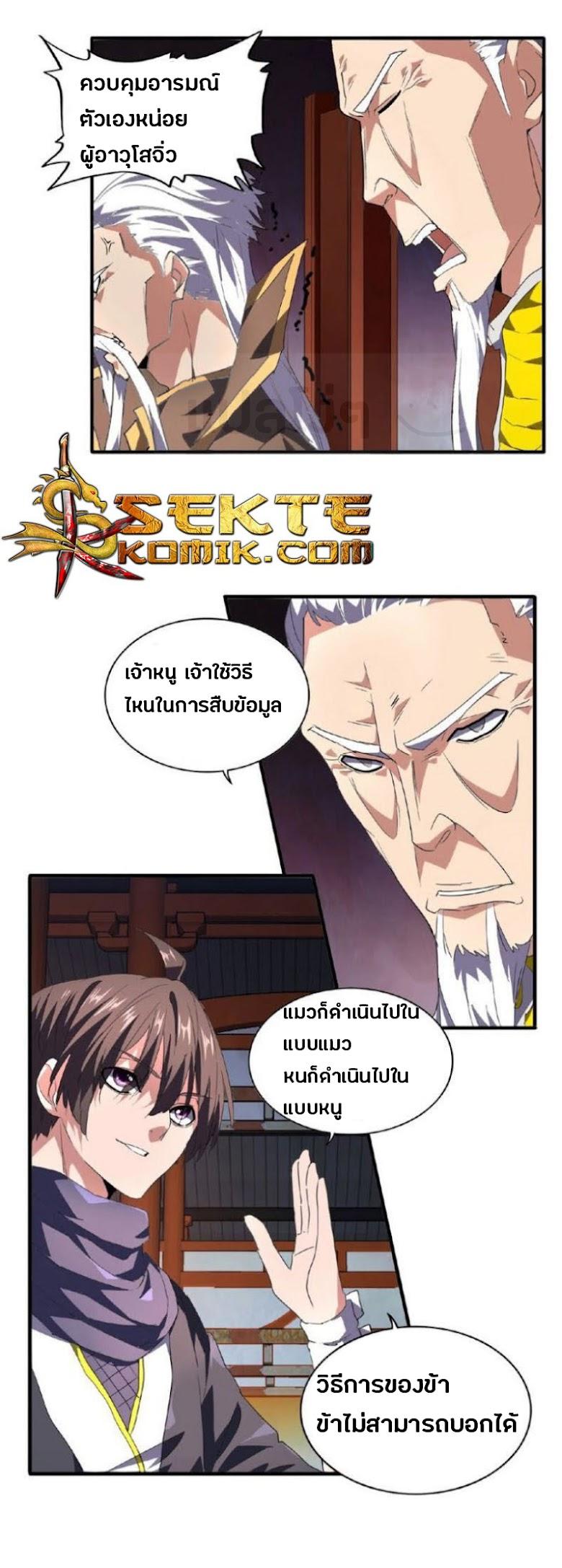 Magic Emperor - หน้า 15