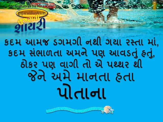 Top30 Gujarati Shayari hd Wallpapers New 2016 Latest