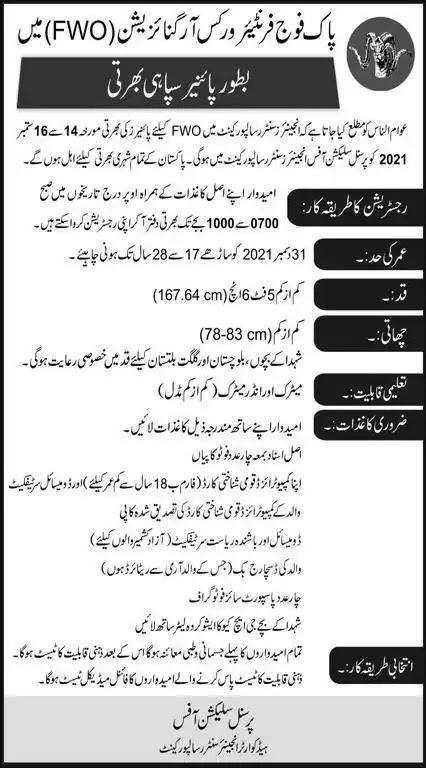 Pak Army FWO Pioneer Sipahi Jobs 2021