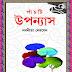 Panchti Upanyas (পাঁচটি উপন্যাস) by Nabanita Debsen । Bangla Novel