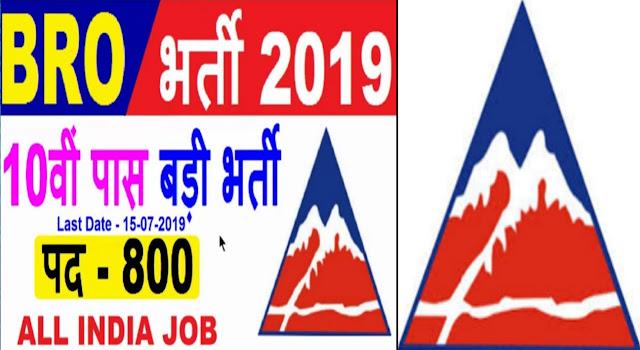 https://www.sarkariresulthindime.com/2019/06/BRO-Recruitment-2019.html