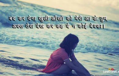 bewafa hindi