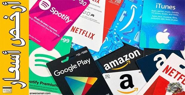 بطاقات جوجل بلاي 10 طرق للحصول عليها مجانا بثلاث خطوات