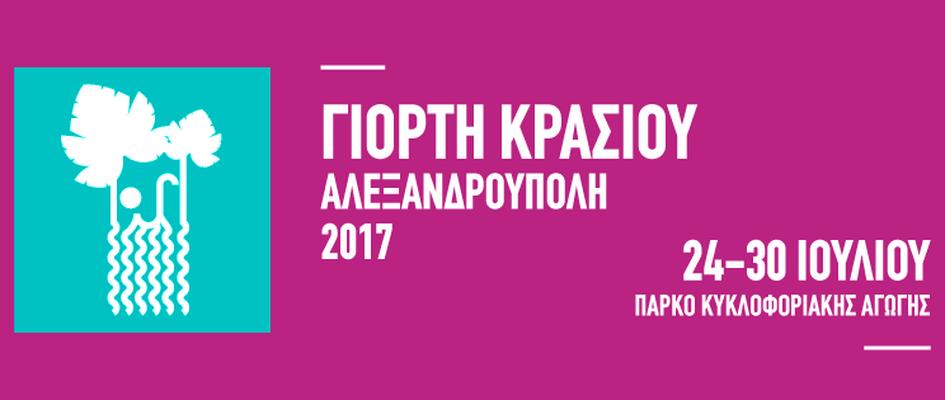 Πρόσκληση Συλλόγων για τη Γιορτή Κρασιού Αλεξανδρούπολης