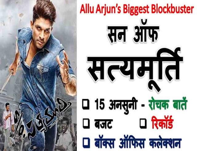 Son of Satyamurthy Unknown Facts In Hindi: सन ऑफ सत्यमूर्ति फिल्म से जुड़ी 10 अनसुनी और रोचक बातें