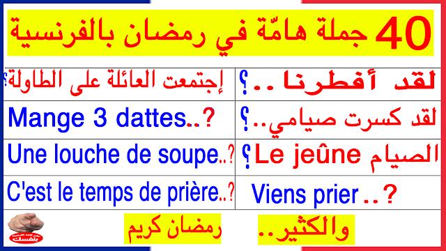 تعلم أكثر 40 جملة أكثر إستعمالا في رمضان بالفرنسية Phrases plus utilisées dans le Ramadan en français