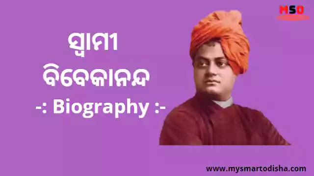 Swami Vivekananda Biography in Odia langauge