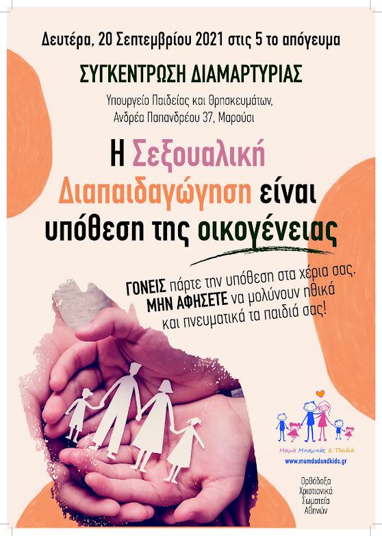 Ορθόδοξα Χριστιανικά Σωματεία Αθηνών: Συγκέντρωση Διαμαρτυρίας ενάντια στο μάθημα της Σεξουαλικής Διαπαιδαγώγησης στα σχολεία