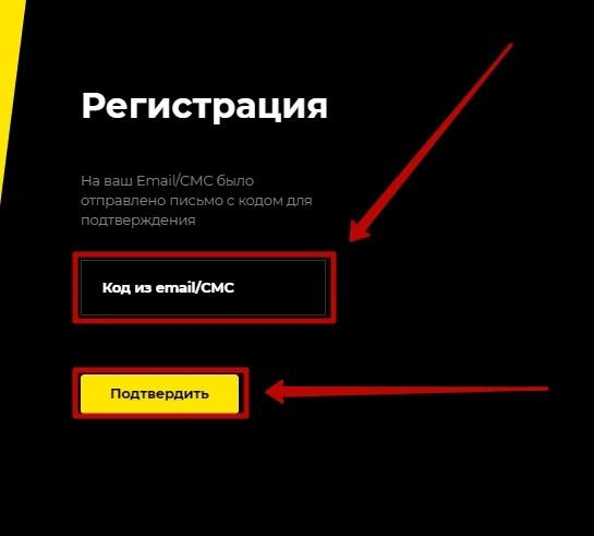 Регистрация в Torexo 2