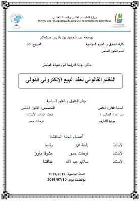 مذكرة ماستر: النظام القانوني لعقد البيع الإلكتروني الدولي PDF