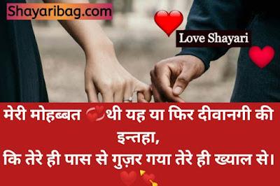 Romantic Shayari And Images In Hindi
