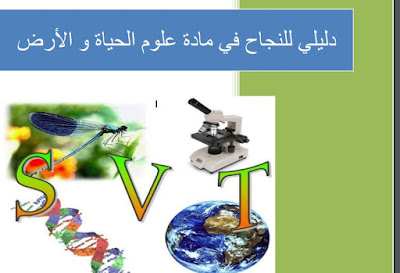دليل النجاح في مادة علوم الحياة و الأرض للثانية باكالوريا مسلك العلوم الفيزيائية