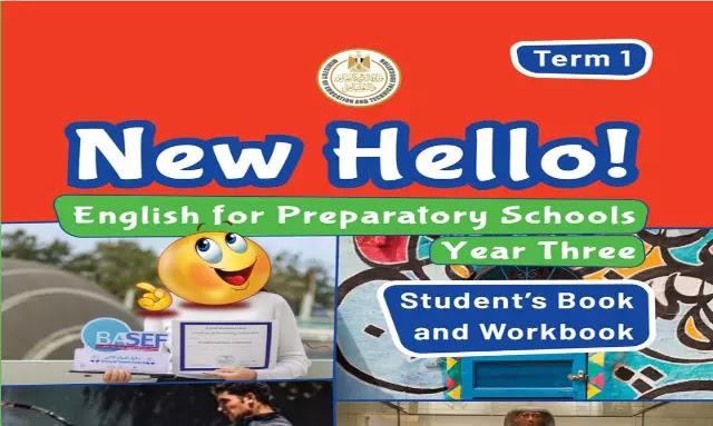 منهج اللغة الانجليزية للصف الثالث الاعدادى 2022